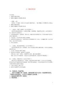 四川省邻水县坛同中学九年级语文上册 21《陈涉世..