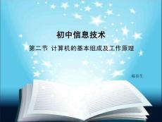 《第二节 计算机的组成与工作原理课件》初中信息技术光明日报课标版七年级全一册课件2581.ppt