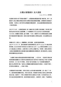 台湾以智慧资本