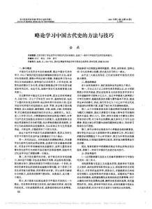 略论学习中国古代史的方法..