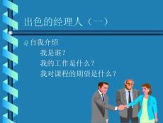 深圳爱多出色经理人培训深圳爱多系列培训三