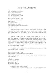 余世维《中国人寿讲座实录》