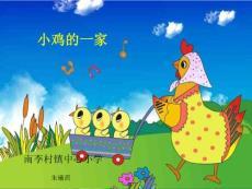 《小鸡的一家课件》小学音乐人音2011课标版二年级上册课件50729.ppt