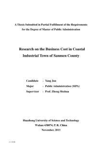 三門縣沿海工業城商務成本問題研究