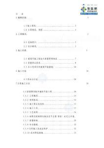 河北省某高层住宅建筑节能专项施工方案_secret