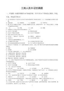 上海市建造師安全b證繼續教育考試仿真題