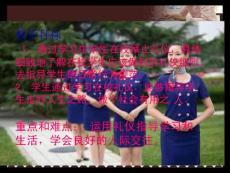 中学生文明礼仪之站姿坐姿走姿礼仪(精编)