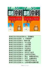 2011屆高考歷史熱點資料02:中外法制