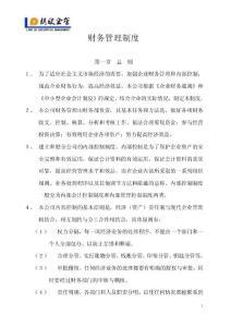 财务管理制度范本--朗欧企管·中国权威工厂管理咨询公司