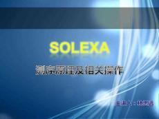 soleax测序原理