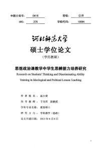 思想政治课教学中学生思辨能力培养研究.pdf