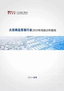 【世经未来】2015年大宗商品行业风险分析报告
