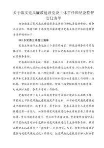 关于落实党风廉政建设党委主体责任和纪委监督责任清单