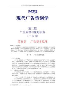 MBA现代广告策划学2(DOC..