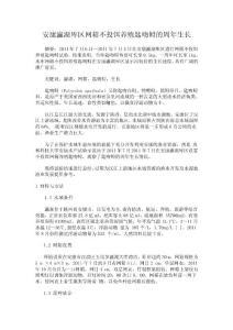安康瀛湖库区网箱不投饵养..