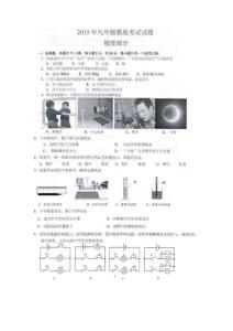江苏省射阳县初级中学2015届九年级第二学期第一..
