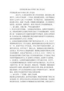 共青团县委2016年希望工程工作总结(精简篇)