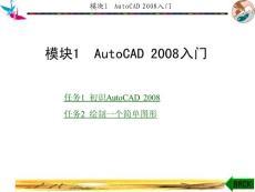 AutoCAD2008机械制图实用教程 中职 作者 林贤浪 模块1-4