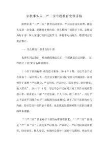 宗教事务局三严三实专题教育党课讲稿