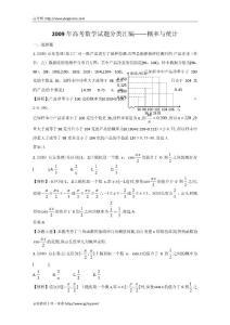 2009年高考数学试题分类汇..