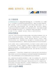 AWS案例研究:奥维奥