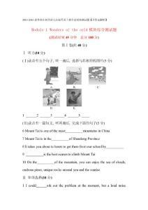 2015-2016新外研社初中英语九年级英语上册全套模块测试题[含答案解析] .doc
