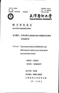 不同功率对HMME-PDT防龋效果及影响的实验研究
