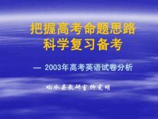 2003年高考英语试卷分析