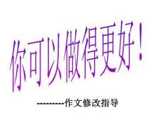 初中语文作文修改课件含指导方法