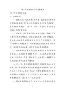 2012年1月-9月�r事』政治精�版