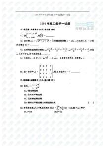 数学一历年考研真题 答案详解1991——2011