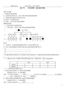 伴性遗传(课堂探究)