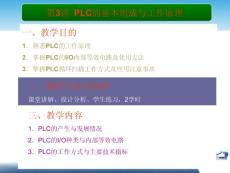 PLC的基本组成与工作原理..