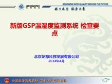 新版GSP温湿度监测系统现场检查要点.