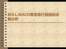 BOLL,MACD等常用行情指标详解分析_图文