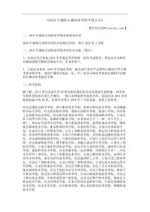 2016年渤海石油职业学院单..