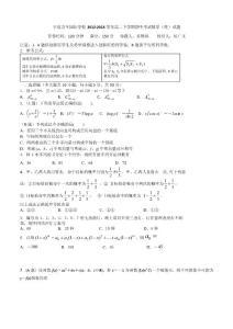 浙江省宁波万里国际学校2012-2013学年高二下学期期中考试数学(理)试题 Word版含答案