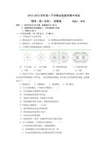 浙江省杭州市萧山区2012-2..