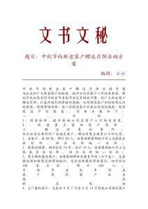 中秋节活动策划方案(网址)