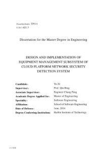 云平台网络安全检测系统中设备管理子系统的设计与实现