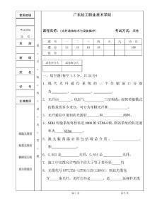 (广东轻工职业技术学院)光纤通信技术与设备维护 试卷2
