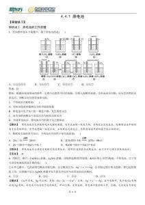 4.4.1 原电池 课时作业(选四同步)