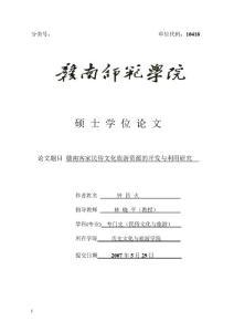 赣南客家民俗文化旅游资源的开发与利用研究(原版论文)