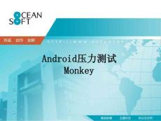 Android压力测试Monkey