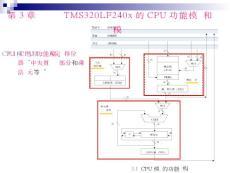 CPU功能模块和时钟模块