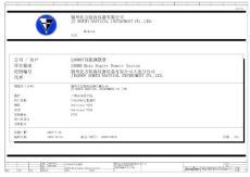 ePlan P8_主机遥控图纸