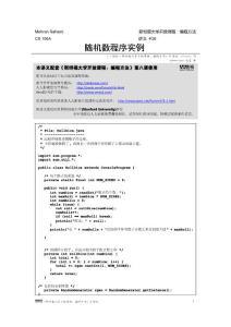 【YYeTs人人影视】《斯坦福大学开放课程:编程方法》讲义#16--随机数程序实例
