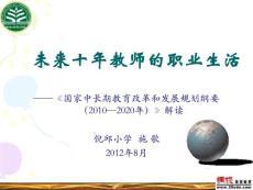 《国家中长期教育改革和发展规划纲要》解读