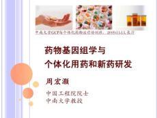 药物基因组学与个体化治疗和新药研发