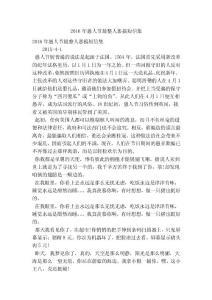 2016年愚人节最整人恶搞短信集(精简版)